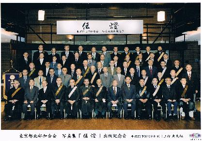 H21_10_09 和合会写真集「伝燈」出版記念会.jpg